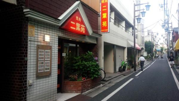 futabaen-yakinikuの画像