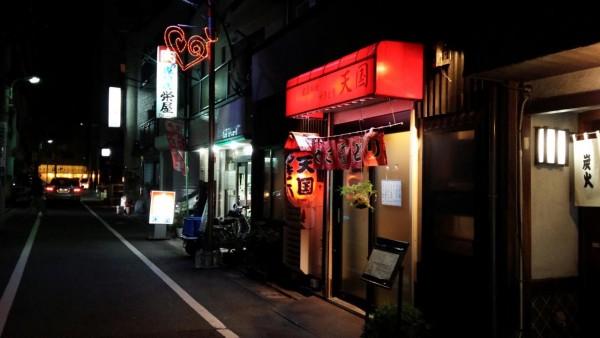 yakitoritengokuの画像