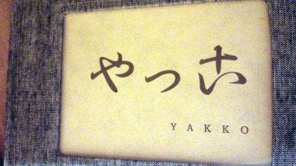 yakkoの画像
