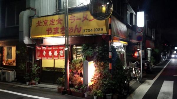 pekinteishoku-yamachanの画像
