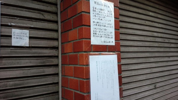 yamada-ramenの画像