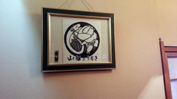 yamaseiの画像
