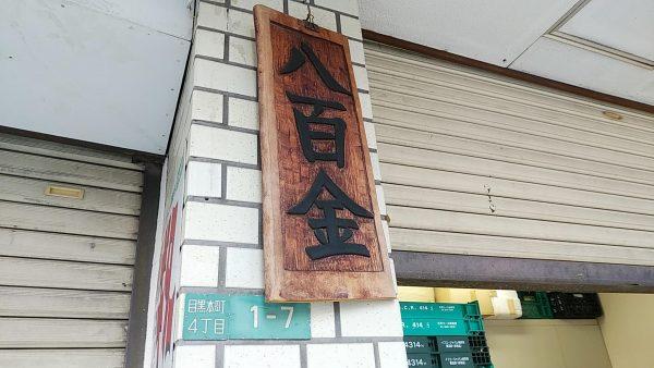 yaokinの画像