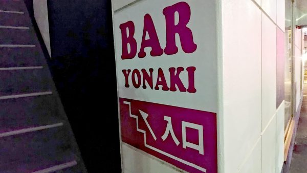 yonakiの画像