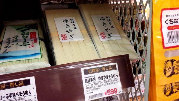 yukiyagiの画像